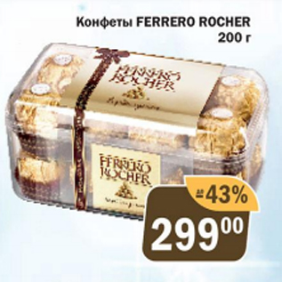 Акция - Конфеты Ferrero Rocher