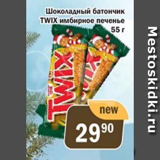 Акция - Шоколадный батончик TWIX