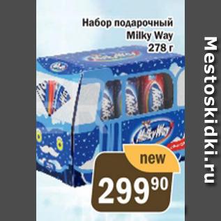 Акция - Набор подарочный Milky Way