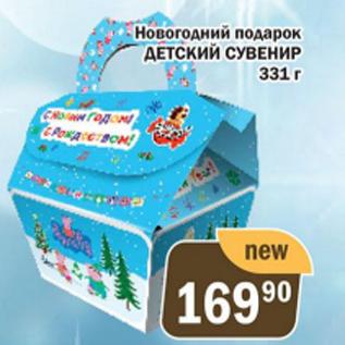 Акция - Новогодний подарок Детский Сувенир
