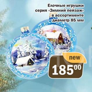 Акция - Елочные игрушки Зимний пейзаж
