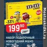 Скидка: Набор подарочный M&M