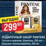 Набор подарочный Pantene, Количество: 1 шт