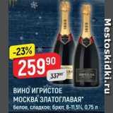 Скидка: Вино игристое Москва златоглавая