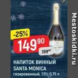 Магазин:Верный,Скидка:Напиток винный Santa Monica