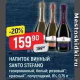 Магазин:Верный,Скидка:Напиток винный Santo Stefano