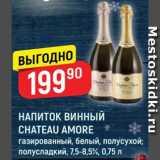 Магазин:Верный,Скидка:Напиток винный Chateau Amore