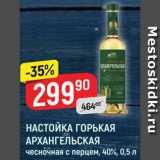 Скидка: НАСТОЙКА ГОРЬКАЯ Архангельская