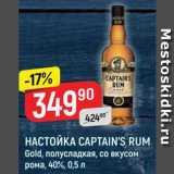 Магазин:Верный,Скидка:НАСТОЙКА ромовая Captain`s Rum