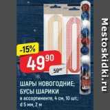 Шары/бусы новогодние, Количество: 1 шт