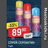 Спрей-серпантин, Количество: 1 шт