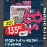 Маска кошки, Количество: 1 шт