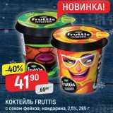 Верный Акции - Коктейль Fruttis