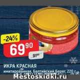 Магазин:Верный,Скидка:Икра красная Балтийский берег