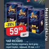 Верный Акции - Чай Richard