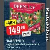 Верный Акции - Чай Bernley
