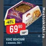 Верный Акции - Кекс Венский
