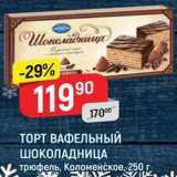 Верный Акции - Торт Шоколадница