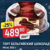 Верный Акции - Торт Бельгийский шоколад