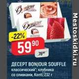 Верный Акции - Десерт Bonjour Souffle