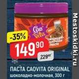 Верный Акции - Паста Caovita