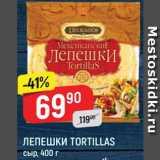 Верный Акции - Лепешки Tortillas