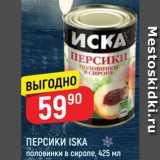 Верный Акции - Персики Iska