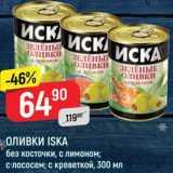 Верный Акции - Оливки Iska