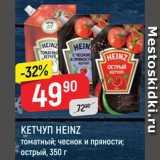 Верный Акции - Кетчуп Heinz