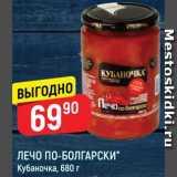 Верный Акции - Лечо по-Болгарски