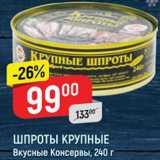 Верный Акции - Шпроты Вкусные консервы