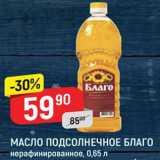 Магазин:Верный,Скидка:Масло подсолнечное Благо