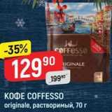 Верный Акции - Кофе Coffesso