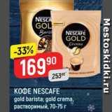 Верный Акции - Кофе Nescafe Gold