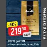 Верный Акции - Кофе Jardin