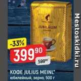 Верный Акции - Кофе Julius Meinl