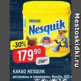 Верный Акции - Какао Nesquik