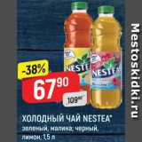Скидка: Чай холодный Nestea