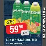 Скидка: Сок и нектар Добрый