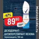 Магазин:Верный,Скидка:Дезодорант Rexona