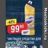 Средство для унитаза Domestos, Объем: 1 л