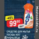 Средство для мытья посуды AOS, Объем: 900 мл