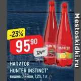Напиток Hunter , Объем: 1 л