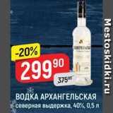 Водка Архангельская, Объем: 0.5 л