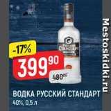 Водка Русский стандарт, Объем: 0.5 л