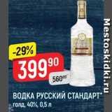 Скидка: Водка Русский стандарт