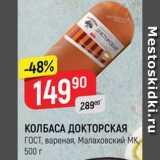 Колбаса Докторская, Вес: 500 г