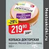 Колбаса Докторская МДБ, Вес: 500 г