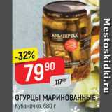 Огурцы Кубаночка, Вес: 680 г
