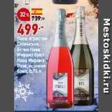Скидка: Вино игристое Селексьон, белое Кава Мирамэ брют | Кава Мирамэ Розе, розовое брют